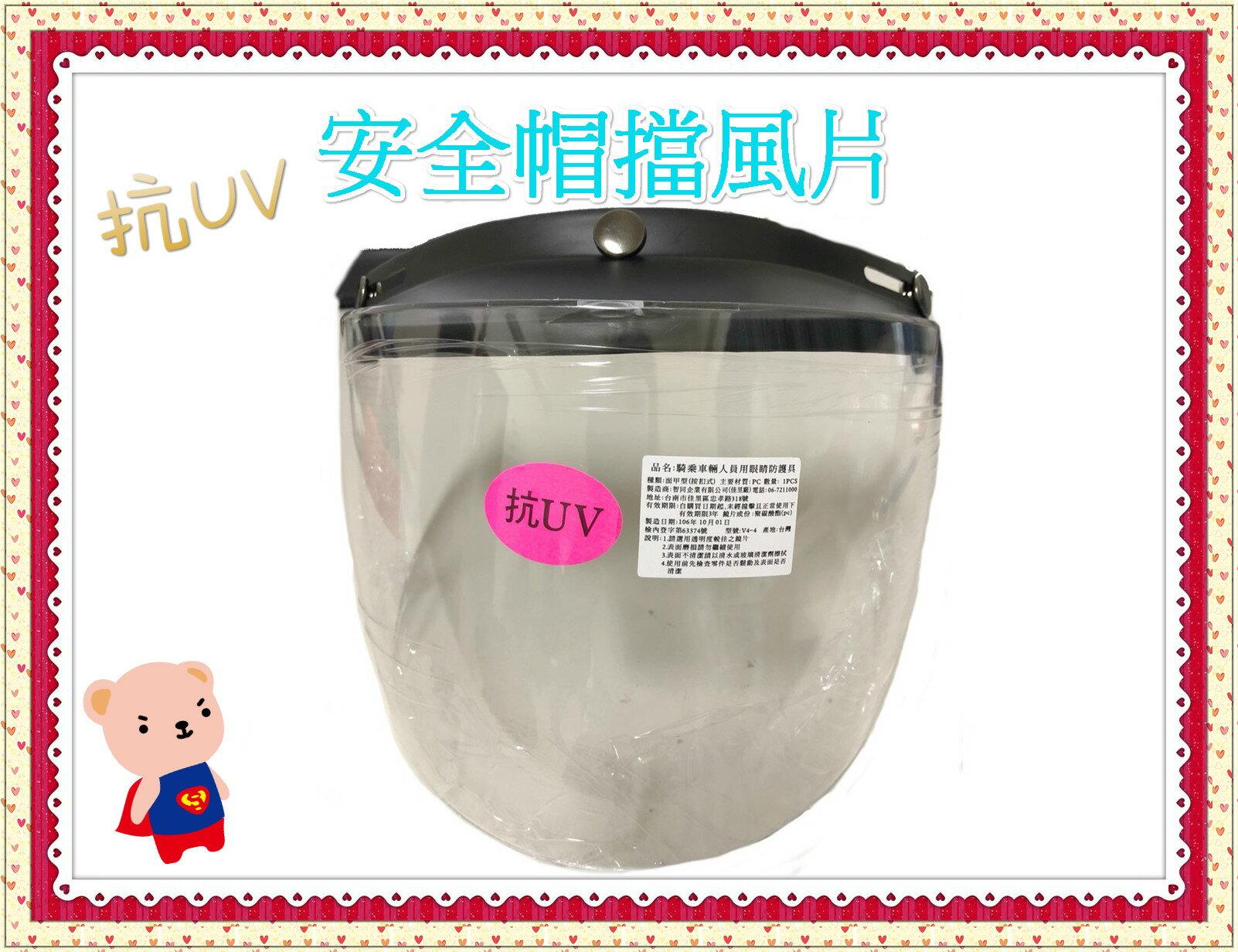 ❤安全帽擋風片❤抗UV❤防紫外線❤安全帽鏡片❤長鏡片❤半罩式❤防護具❤台灣製造