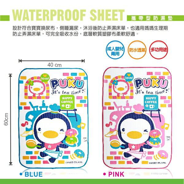 『121婦嬰用品館』PUKU 攜帶型防濕墊40*60cm - 粉 3