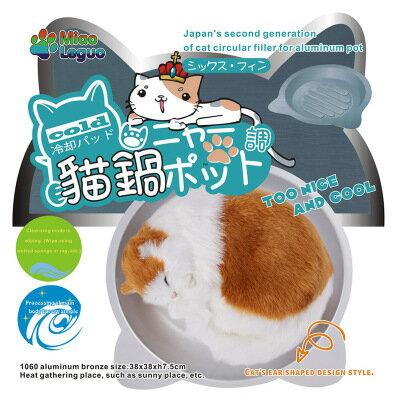 美琪(超涼爽)貓鍋窩夏天涼爽鋁制盆乘涼降溫貓床冰墊