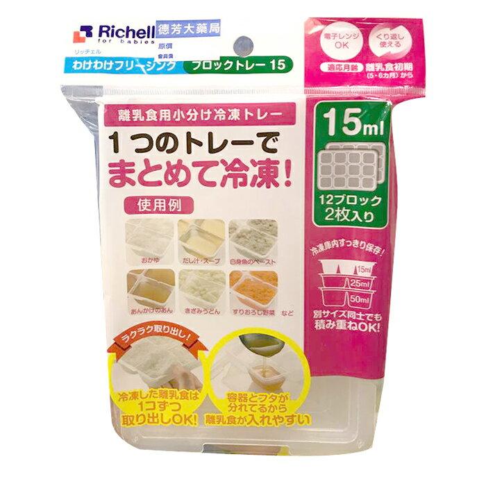 PP副食品連裝盒12格*15ml*2入【德芳保健藥妝】 0