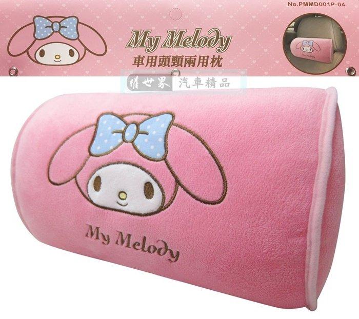 權世界@汽車用品 Melody 美樂蒂 可愛汽車用品系列 座椅頸靠墊 護頸枕 頭枕 午安枕 PMMD001P-04