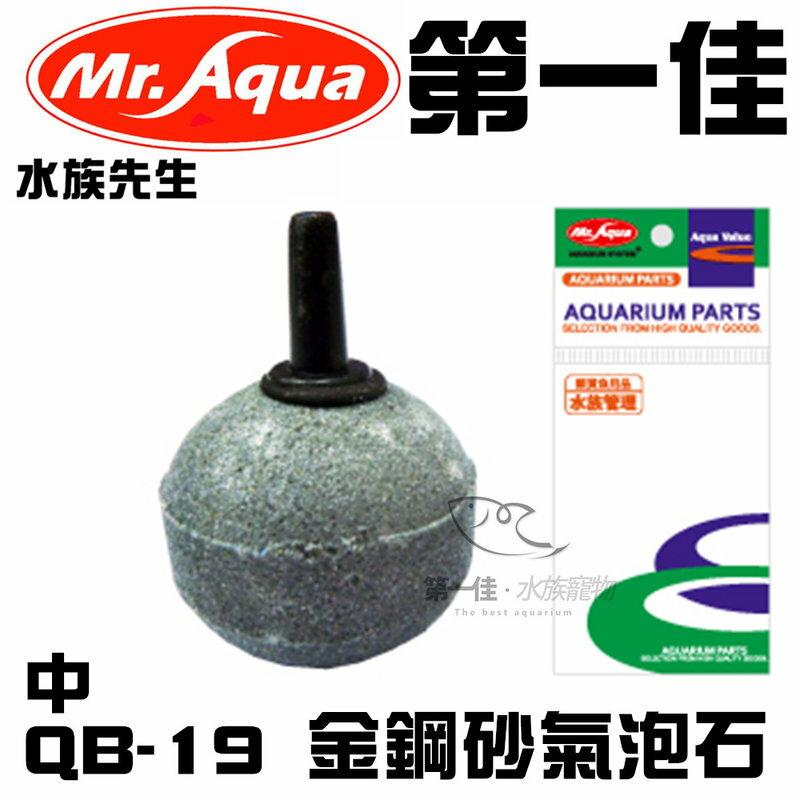 [第一佳 水族寵物] 台灣水族先生MR.AQUA 金鋼砂氣泡石 中 QB-19