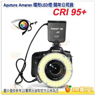 Aputure Amaran HN100 Halo 環形LED燈 Nikon款 開年公司貨 環形 持續燈 攝影燈 微距