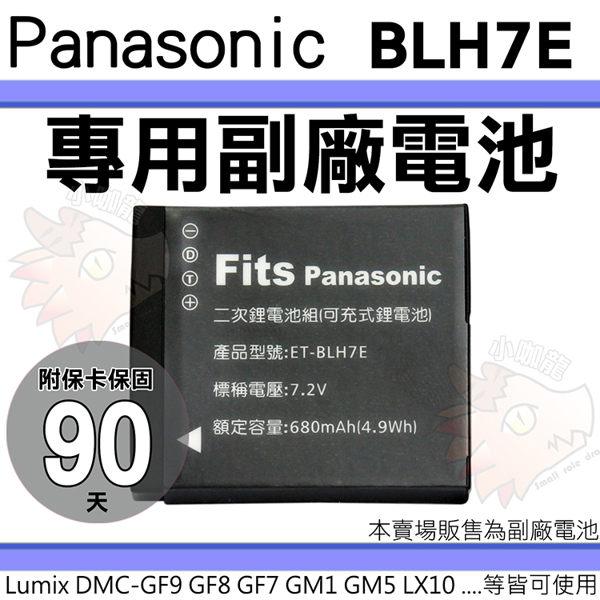 【小咖龍】 Panasonic BLH7E BLH7 副廠電池 鋰電池 防爆電池 Lumix GF9 GF8 GF7 GM5 GM1 LX10