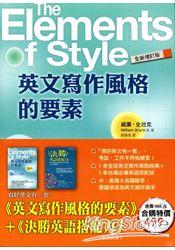寫好英文有一套:英文寫作風格的要素 決勝英語 力 套書