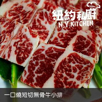 一口燒短切無骨牛小排370g~肋脊部、 美國ANGUS U.S.Choice等級黑牛, 肉