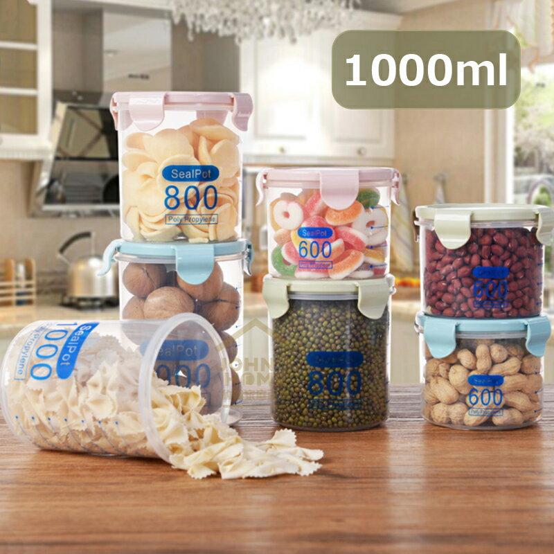 約翰家庭百貨》【AB014】搭扣透明塑料密封保鮮罐 1000ml 收納盒 密封罐 保鮮盒 隨機出貨
