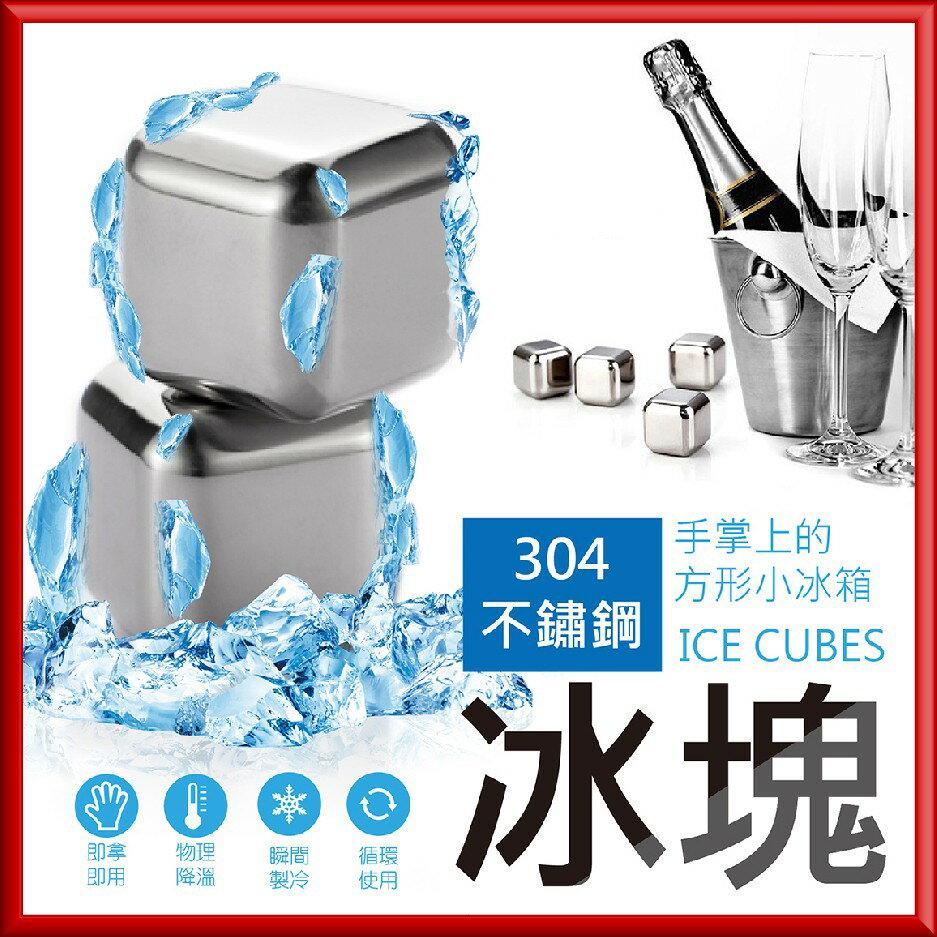 【12H出貨!304不鏽鋼冰塊】冰石 食品級不鏽鋼冰塊 安全無毒 環保 不融化【DE099】