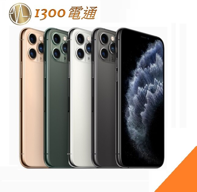 Apple iPhone 11 Pro Max  64GB 256GB 【1300電通】