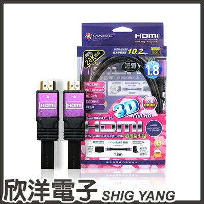 ~ 欣洋電子 ~ Magic 鴻象 HDMI 1.4版高畫質金屬接頭影音傳輸扁平線 1.8