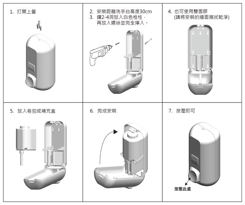 DUSKIN 洗手乳機台(補充包另購) 2