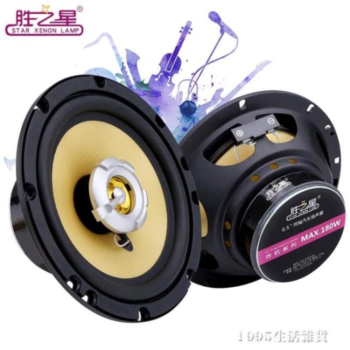 汽車音響喇叭同軸重低音喇叭4寸6.5寸5寸 全頻揚聲器中低音改裝 - 限時優惠好康折扣