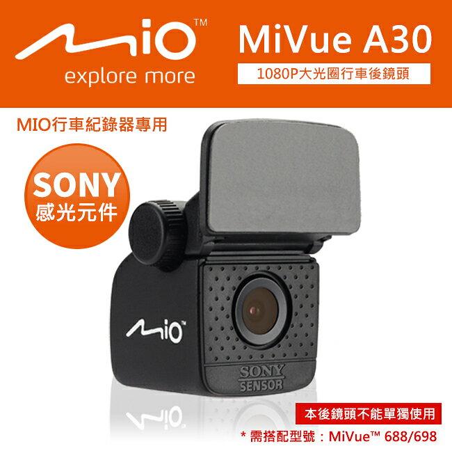 禾笙科技【送免運費】Mio MiVue A30 真實1080P大光圈行車紀錄器專用型後鏡頭《本款屬配件類商品不能單獨使用》