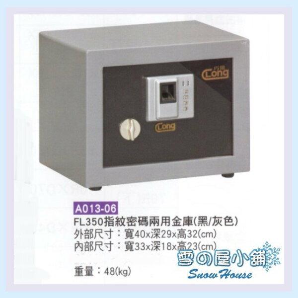 ╭☆雪之屋居家生活館☆╯AA009-06FL350指紋密碼兩用金庫(黑灰)保險箱保管箱收納櫃