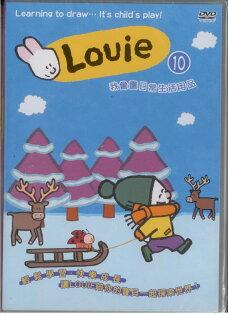 Louie10我會畫日常生活用品DVD