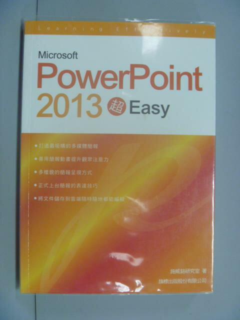 【書寶二手書T1/電腦_NHK】Microsoft PowerPoint 2013 超 Easy_施威銘研究室_附光碟