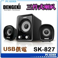 DENGEKI SK-827 2.1聲道USB多媒體喇叭 ☆軒揚PC goex☆