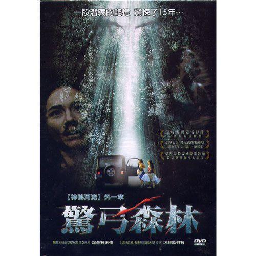 驚弓森林DVD