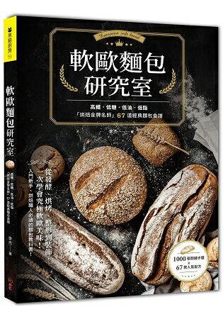 軟歐麵包研究室:高纖.低糖.低油.低脂,「烘焙金牌名師」67道經典麵包食譜,從發酵、烘烤、整形到裝飾