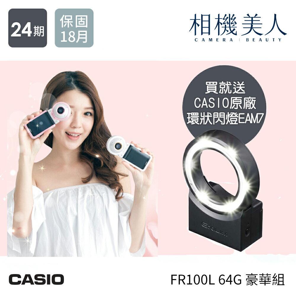 CASIO FR100L 【贈原廠環狀閃光燈】公司貨 贈64G+四單品+手指環+充電頭 FR100 潛水 可拆折螢幕 2