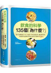 飲食的科學135個~為什麼?~:關於營養攝取/致力減重/容易感覺疲倦/ 膽固醇過高,各種食