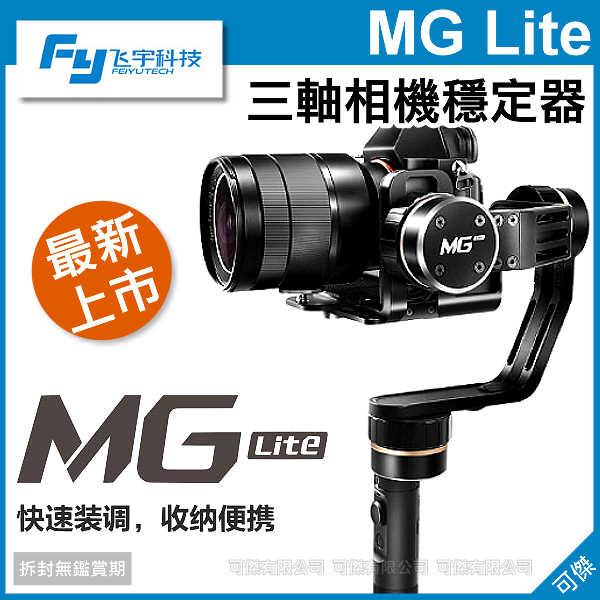 可傑 飛宇 FY MG Lite  三軸微單眼相機穩定器 手持 雲台 穩定器 優化固定尺寸 小巧輕便 公司貨
