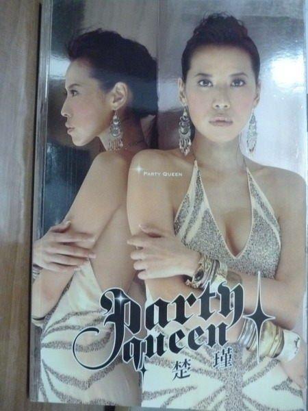 【書寶二手書T4/影視_QBW】Party Queen:楚謹_楚謹