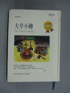 【書寶二手書T1/翻譯小說_ODG】大亨小傳_喬志高,費茲傑羅
