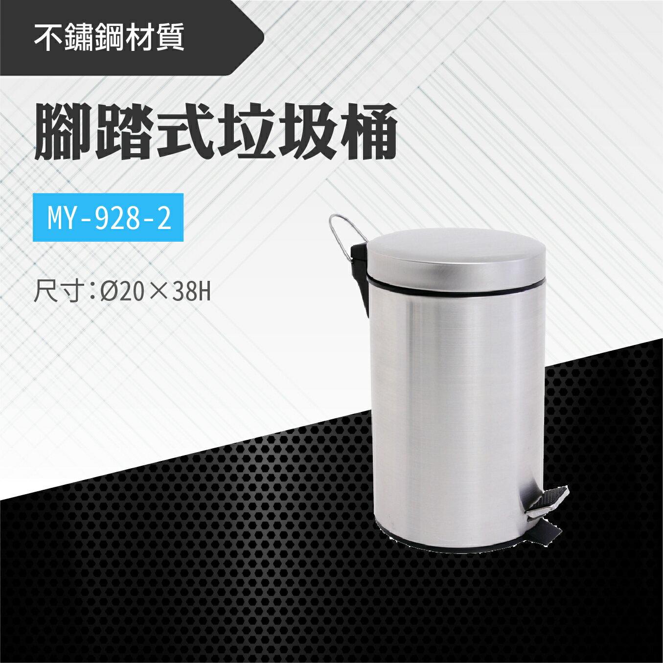 台灣製 腳踏式垃圾桶MY-928-2 不鏽鋼 金屬垃圾桶 回收桶 圓筒型 圓形 居家 清潔 廚房 客廳 辦公室