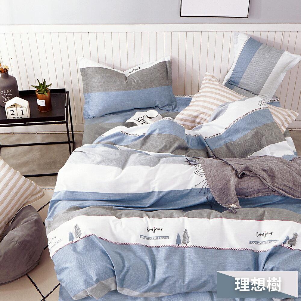 【獨家再開11 / 15 10:00 ▶買就送高級枕套x1 】臺灣製100%精梳純棉 雙人被套床包四件組 雙人四件式 -多款任選 Pure One 3