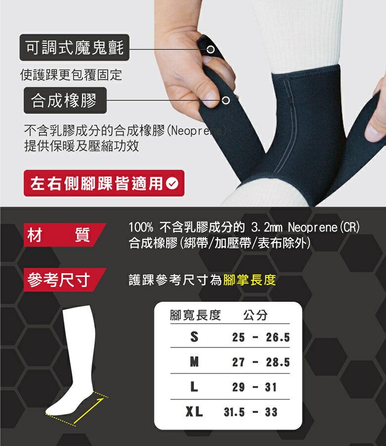 MCDAVID 八字綁帶護踝(MD432-S-25-26.5cm) [大買家] 3