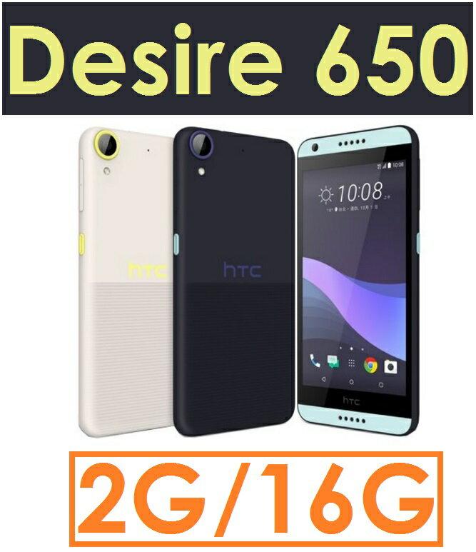 【新機上市】宏達電 HTC Desire 650 5吋 2G/16G 4G LTE 智慧型手機