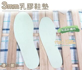 ○糊塗鞋匠○ 優質鞋材 C83 台灣製造 3mm平面乳膠 減碼 舒壓 放在原本鞋墊下方
