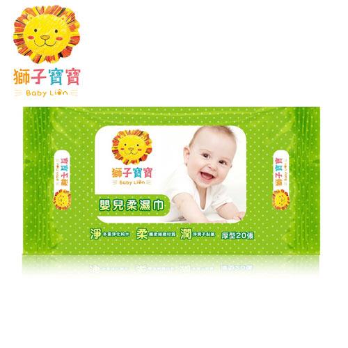 【奇買親子購物網】獅子寶寶 厚型嬰兒柔濕巾20抽*3包