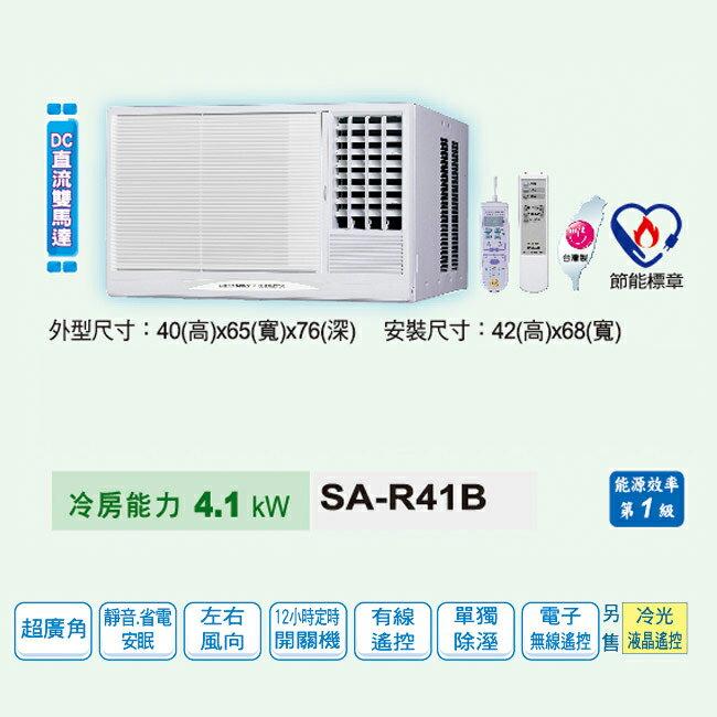 ★送↘聲寶-14吋電扇SK-FC14【SANLUX台灣三洋】6-8坪窗型DC直流雙馬達冷氣(220V電壓)。右吹式/SA-R41B