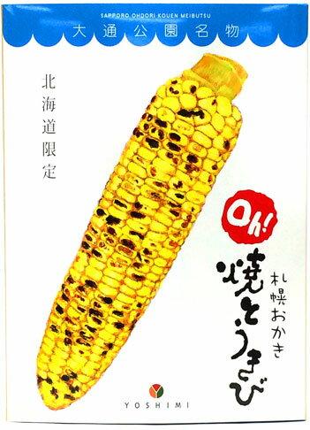【北海道限定】札幌大通公園名物烤玉米米果果子18gx10袋入 預購 本次出貨時間4 / 8 1