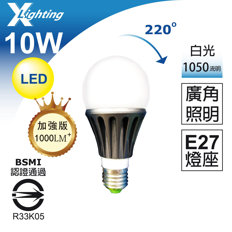 LED E27 10W 加強版 (白光) 1050流明 全周光 球燈 燈泡 EXPC X-LIGHTING (8W 11W 12W) 保1年