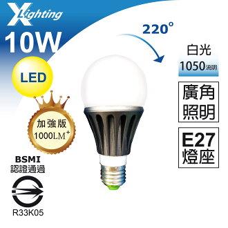10W (白光)(加強版) 廣角全發光 E27 LED 球燈 燈泡 取代省電燈泡 EXPC X-LIGHTING (8W 11W 12W)