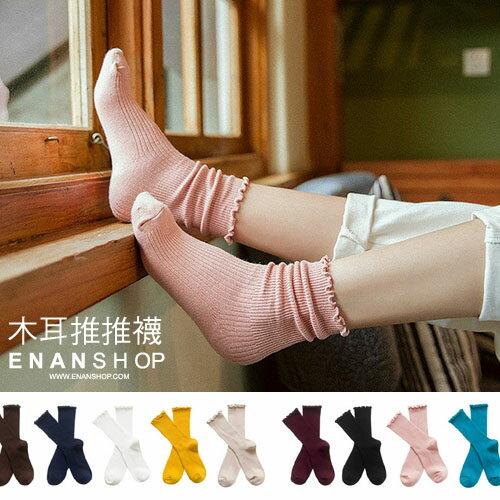 惡南宅急店【0010P】木耳邊素色 推推襪 襪子 日本韓國熱銷 日系中筒襪 文青款 女襪 學生襪