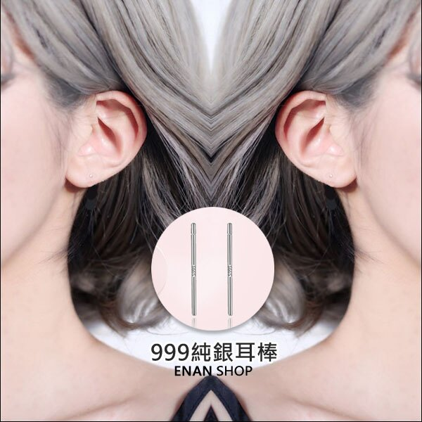 惡南宅急店【0242D】韓國純銀耳棒 耳釘 養耳棒 耳環 抗過敏 純銀耳環 999純銀 1支售價