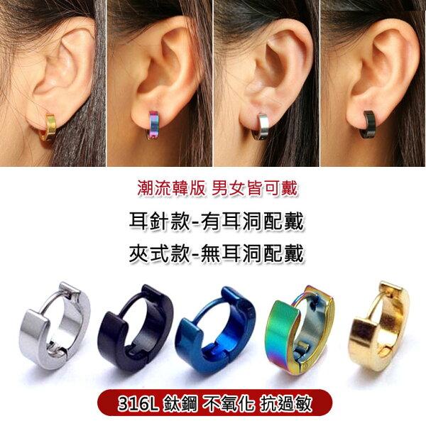 【鈦鋼】素面易扣式耳環抗過敏耳針耳夾無耳洞可圈圈耳環耳環【0287D】