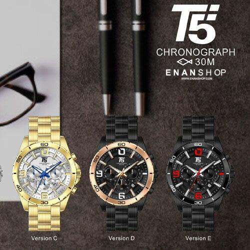 ★買一送一★父親節禮物情人節禮物品牌男錶錶T5真三眼錶金屬錶鋼帶(附禮盒+提袋)惡南宅急店【0620F】