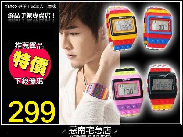 惡南宅急店【0087F】彩色樂高錶『積木造型LED錶款』可當情侶對錶。單支價