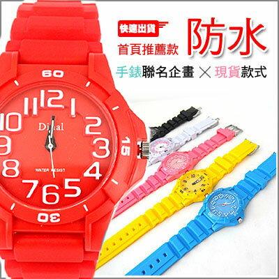 日本防水浮雕手錶多款任選