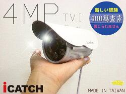 ►高雄/台南/屏東監視器◄4MP TVI 高解析攝影機 400萬畫素 攝影機 監視系統