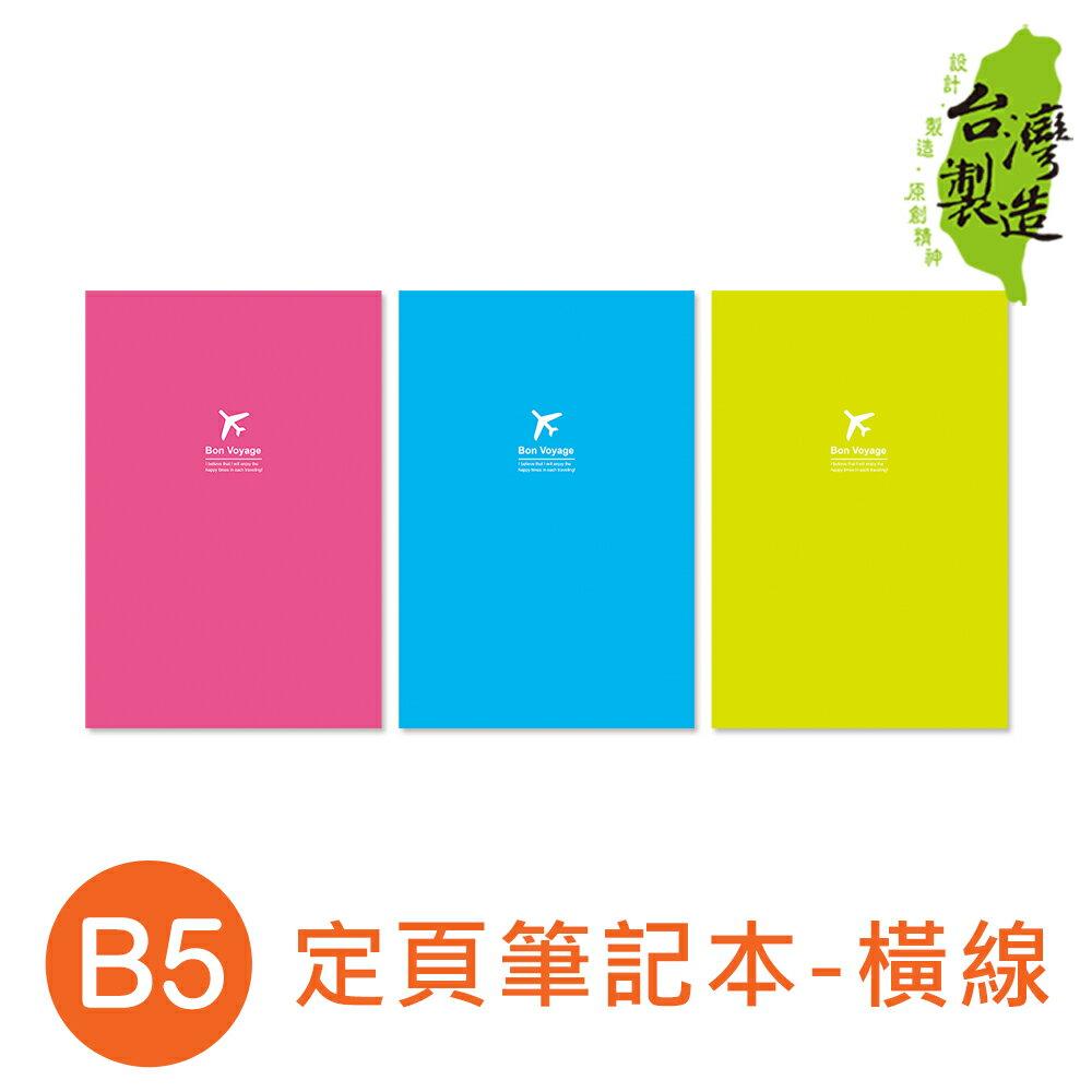 珠友 NB-18065 B5/18K 定頁筆記本/16張-橫線