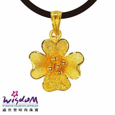 9999純金 黃金墜子 花漾 0.85錢 威世登時尚珠寶 金墜飾 項鍊 送精緻皮繩 禮物