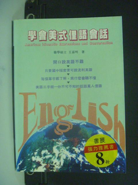 【書寶二手書T6/語言學習_NBM】學會美式俚語會話_王嘉明