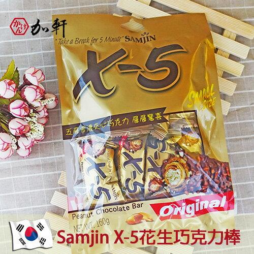 加軒進口食品:《加軒》韓國SamjinX-5迷你花生巧克力棒(袋)★1月限定全店699免運