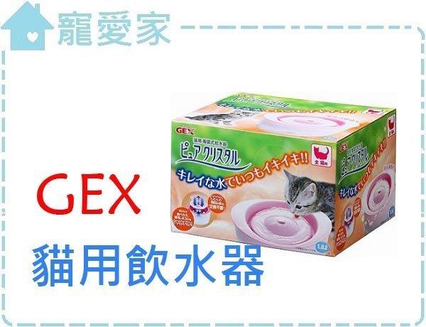 ☆寵愛家☆ GEX清淨貓用循環式淨水飲水器二代1.8L .